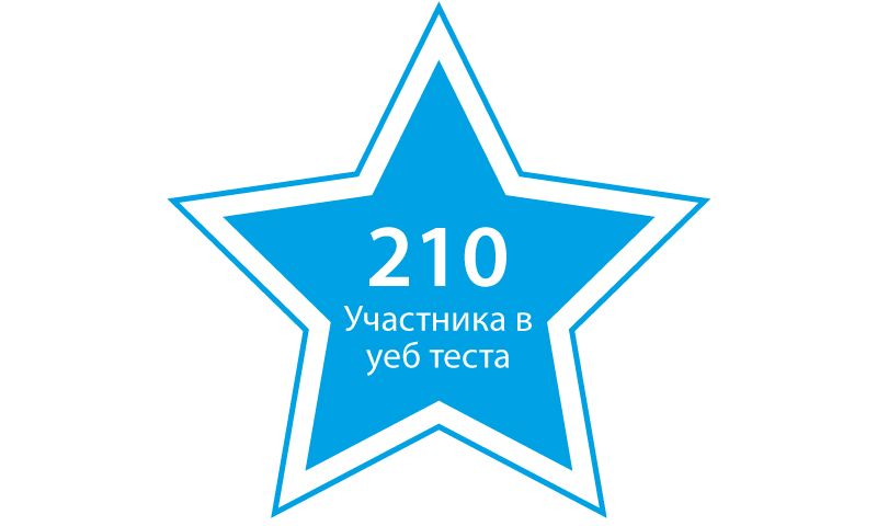 210participants_star_BG.jpg